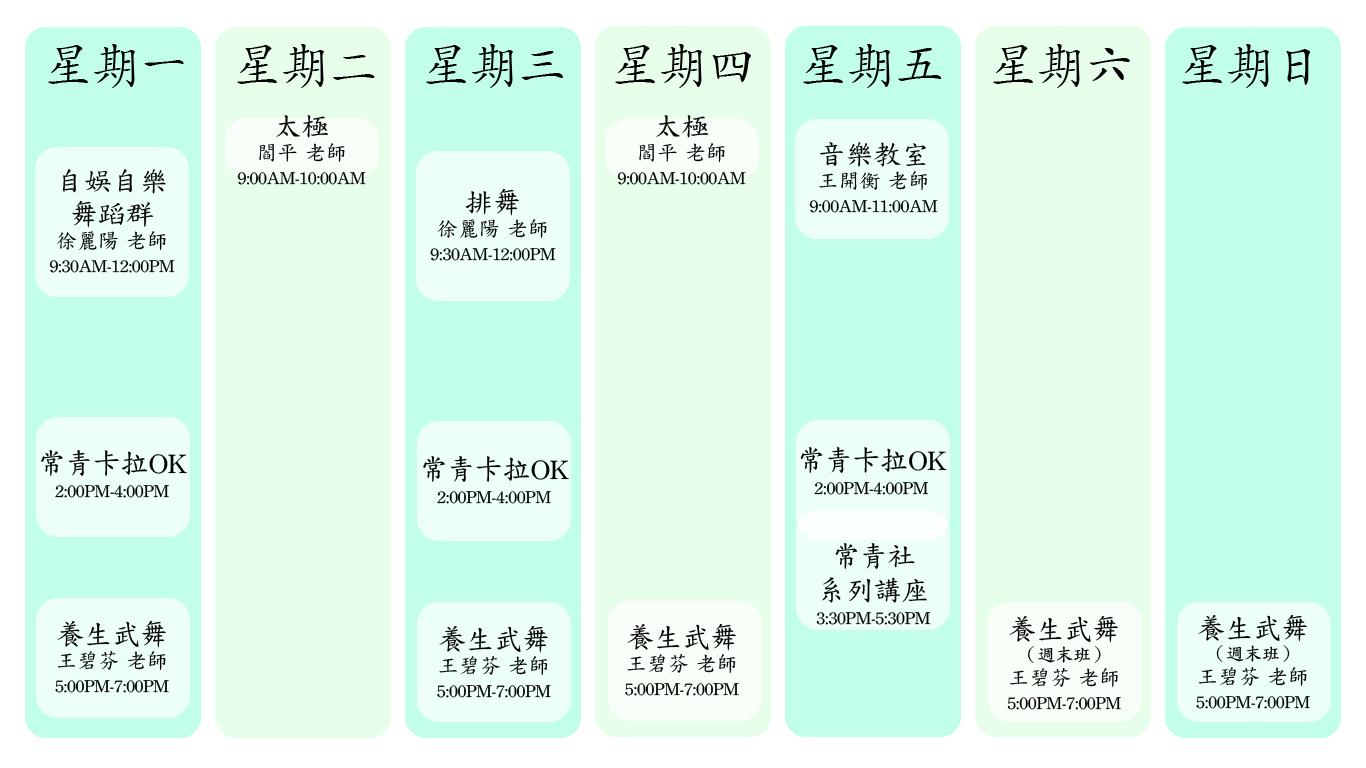 Evergreen's Class Calendar Schedule