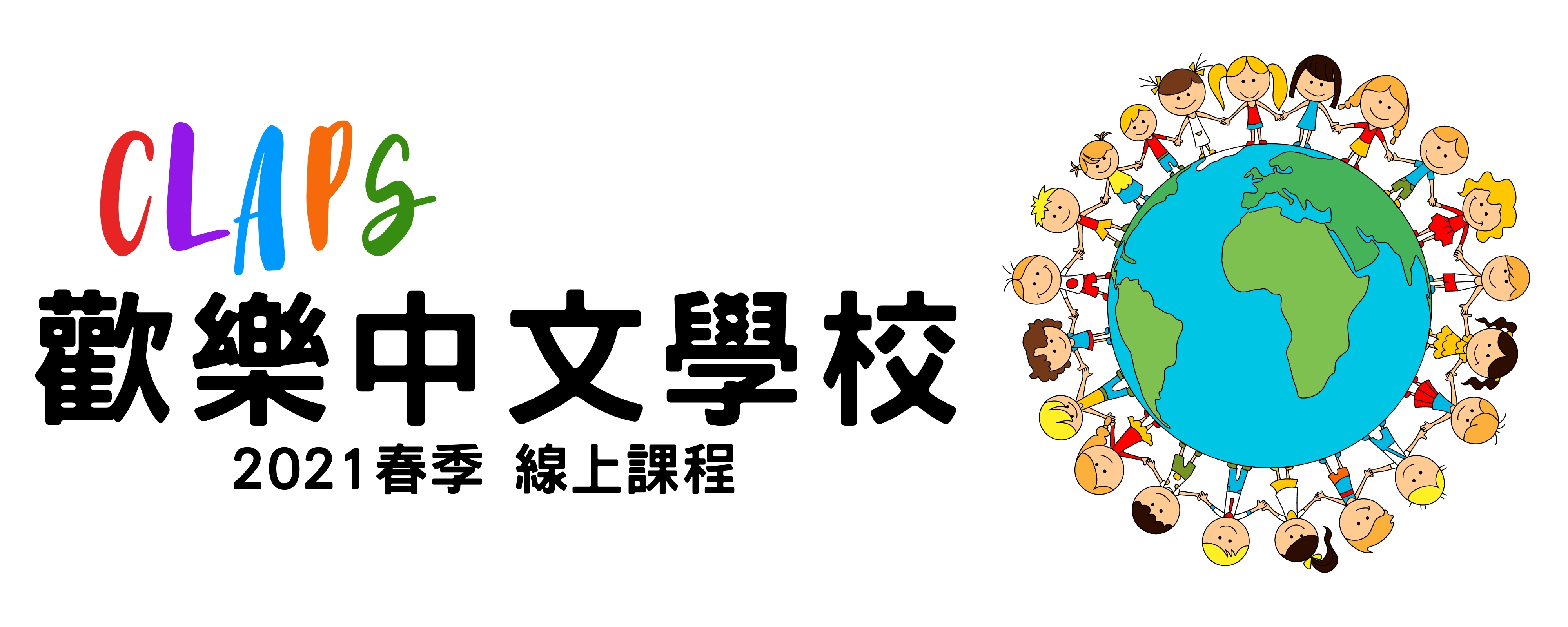 CLAPS_Banner_CN.jpg